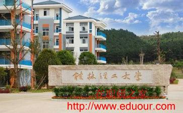 桂林理工大学在职研究生报考条件是?