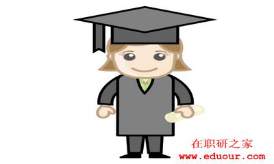 如何能获得在职研究生学历证书?